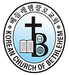 Korean Church of Bethlehem