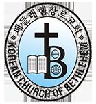 Korean Church of Bethlehem
